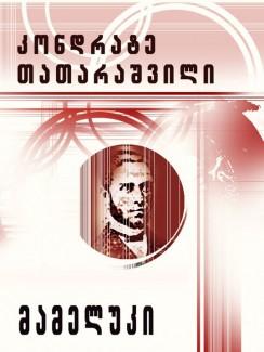 მამელუკი - უიარაღო (კონდრატე თათარაშვილი)