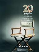 20 ფილმი, რომელიც აუცილებლად უნდა ნახო