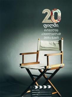 20 ფილმი, რომელიც აუცილებლად უნდა ნახო - კრებული