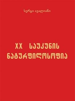 XX საუკუნის ნატურფილოსოფია - სერგი ავალიანი