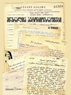 მწერალთა ავტობიოგრაფიები (II) - კრებული