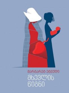 მხევლის წიგნი - მარგარეტ ეტვუდი