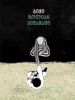 ბიჭი ზოლიან პიჟამაში - ჯონ ბოინი