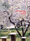 ალუბლის ბაღი