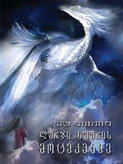 ლურჯი სუფრის მოცეკვავე - ნატო დავითაშვილი