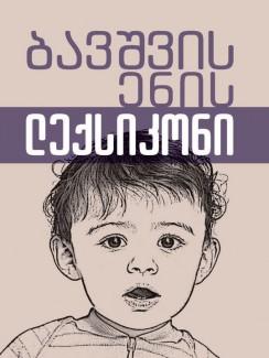 ბავშვის ენის ლექსიკონი - ზურაბ დანელია