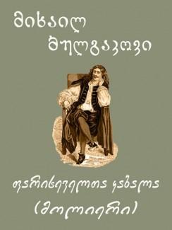 ფარისეველთა კაბალა (მოლიერი) - მიხაილ ბულგაკოვი