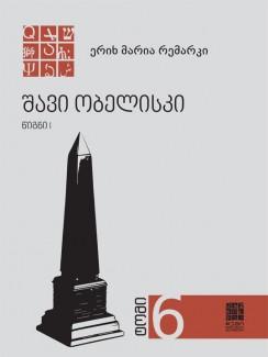 შავი ობელისკი (წიგნი I) - ერიხ მარია რემარკი