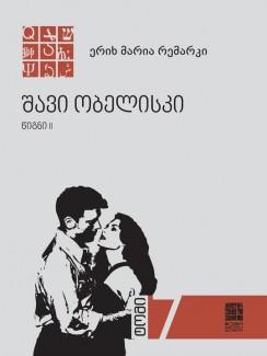 შავი ობელისკი (წიგნი II) - ერიხ მარია რემარკი