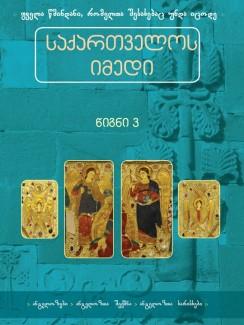 საქართველოს იმედი (III). ანგელოზები - კრებული