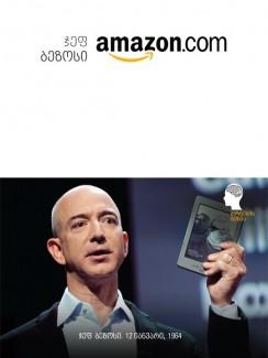 ჯეფ ბეზოსი - Amazon.com