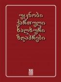 უცნობი ქართული ხალხური ზღაპრები