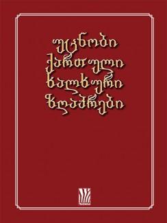 უცნობი ქართული ხალხური ზღაპრები - ხალხური