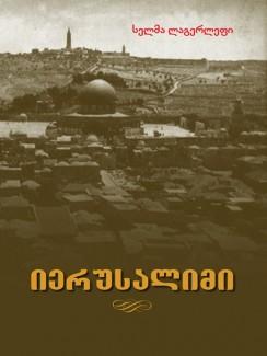 იერუსალიმი - სელმა ლაგერლეფი