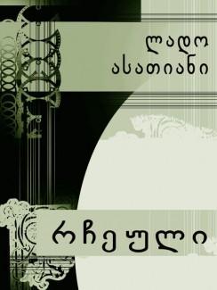 რჩეული - ლადო ასათიანი