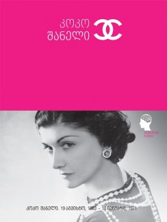 კოკო შანელი - Chanel