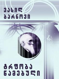 ტრფობა წამებული - ვასილ ბარნოვი