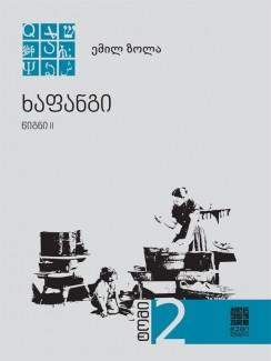 ხაფანგი (წიგნი II) - ემილ ზოლა