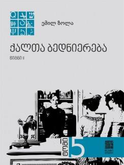 ქალთა ბედნიერება (წიგნი II) - ემილ ზოლა