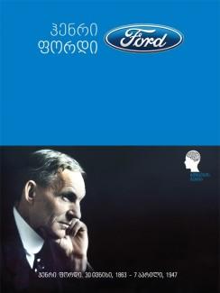 ჰენრი ფორდი - Ford