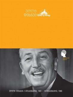 უოლტ დისნეი - Walt Disney