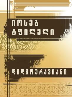 დიდმოურავიანი - იოსებ ტფილელი