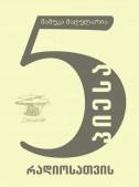 5 პიესა რადიოსათვის