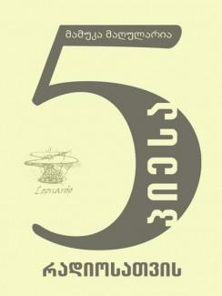 5 პიესა რადიოსათვის - მამუკა მაღულარია