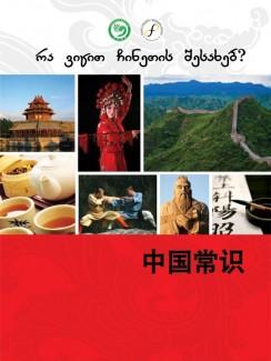 რა ვიცით ჩინეთის შესახებ? - კრებული