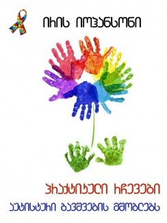 პრაქტიკული რჩევები აუტისტური ბავშვების მშობლებს - ირის იოჰანსონი