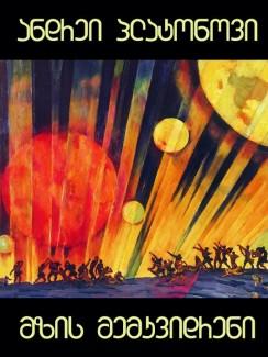 მზის მემკვიდრენი - ანდრეი პლატონოვი