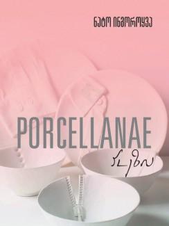 PORCELLANAE - ნატო ინგოროყვა