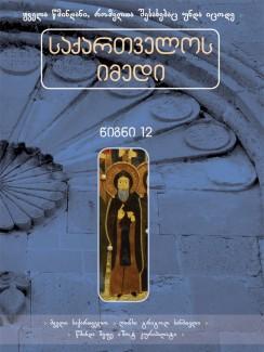 საქართველოს იმედი (XII). ძველი საქართველო (ნაწ. 1) - კრებული