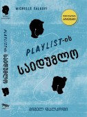 Playlist-ის საიდუმლო
