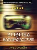 გოგონა მატარებელში