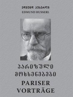 პარიზული მოხსენებები - ედმუნდ ჰუსერლი