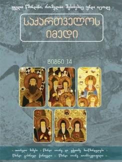 საქართველოს იმედი (XIV). ათონელი მამები (ნაწ. 1) - კრებული