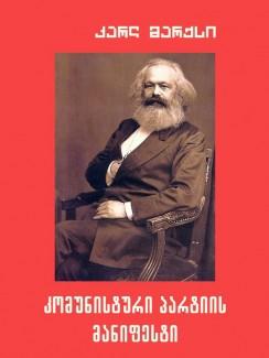 კომუნისტური პარტიის მანიფესტი - კარლ მარქსი