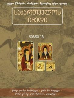 საქართველოს იმედი (XV). ათონელი მამები (ნაწ. 2) - კრებული