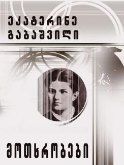 მოთხრობები - ეკატერინე გაბაშვილი