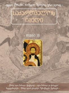 საქართველოს იმედი (XVIII). წმინდა ილია მართალი - კრებული