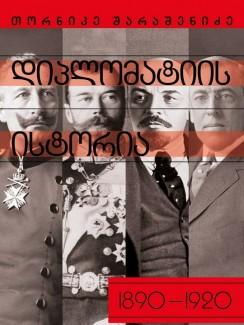 დიპლომატიის ისტორია. 1890-1920 - თორნიკე შარაშენიძე