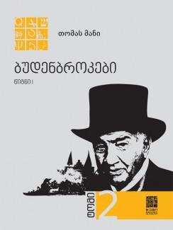 ბუდენბროკები (წიგნი I) - თომას მანი