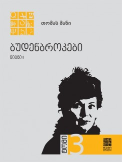 ბუდენბროკები (წიგნი II) - თომას მანი