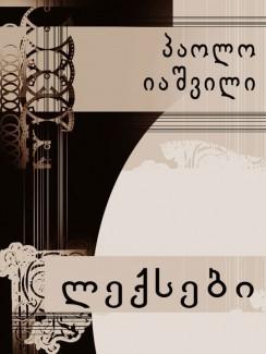 ლექსები - პაოლო იაშვილი