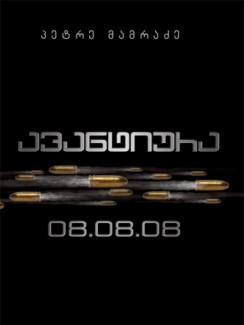 ავანტიურა 08.08.08 - პეტრე მამრაძე