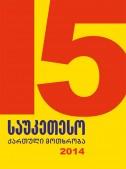 15 საუკეთესო ქართული მოთხრობა 2014