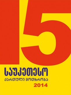 15 საუკეთესო ქართული მოთხრობა 2014 - კრებული