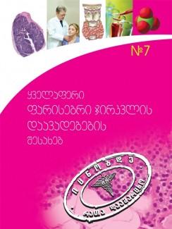 """ყველაფერი ფარისებრი ჯირკვლის დაავადებების შესახებ - """"ოჯახის მკურნალის"""" ბიბლიოთეკა"""