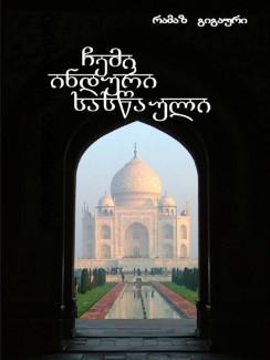 ჩემი ინდური სასწაული - რამაზ გიგაური